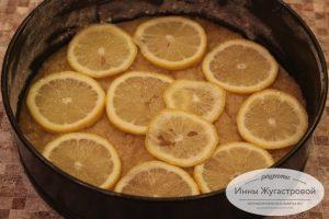 Шаг 12. Выложить лимонные дольки
