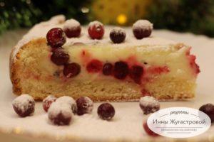 Клюквенный открытый пирог