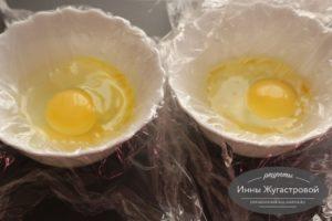 Шаг 2. Разбить в пленку яйца