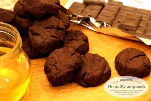 Медовое шоколадное сливочное печенье