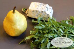 Ингредиенты десертного салата из груши с рукколой