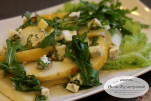 Десертный салат из груши с рукколой и сыром дорблю