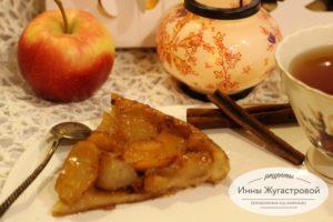 Яблочный пирог перевертыш сестер Татен