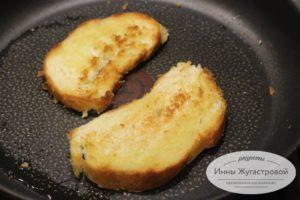 Обжарить хлеб