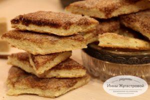 Ароматное песочное печенье Земелах
