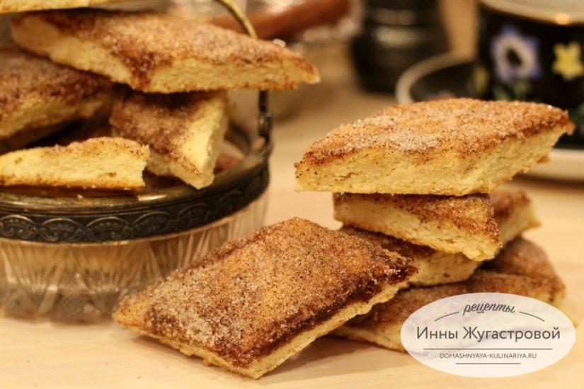 Еврейское песочное печенье с корицей Земелах