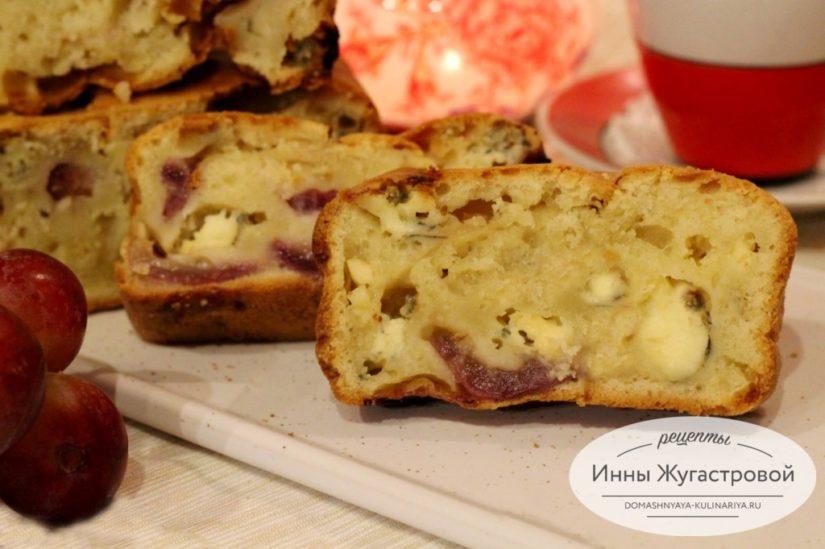 Кекс с сыром Дорблю и красным виноградом, оригинальный, ароматный и вкусный