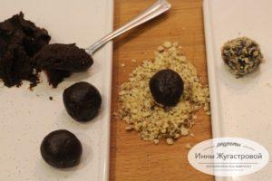 Обвалять в какао или ореховой крошке