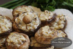 Запеченные в духовке фаршированные сливочным соусом. грибы