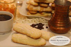 Французское бисквитное печенье Дамские пальчики