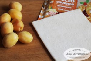 Подготовить слоеное тесто
