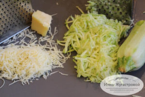 Натереть сыр и кабачкок
