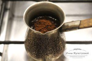 Налить воду, насыпать кофе