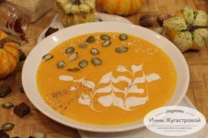 Протертый суп из тыквы