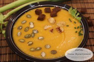 Тыквенный суп-пюре с кабачками