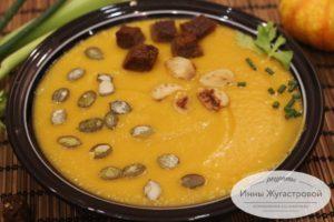 Суп-пюре из тыквы с кабачками