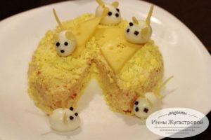 Сырный салат Головка сыра и мышки