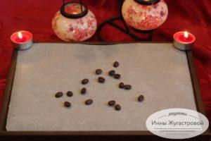 Гадание на кофейных зернышках