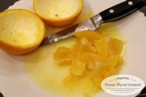 Разрезать и вытащить мякоть у апельсина