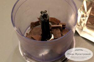 Измельчить шоколад
