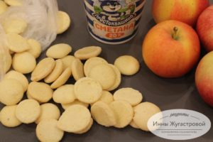 Печенье, яблоки, сметана