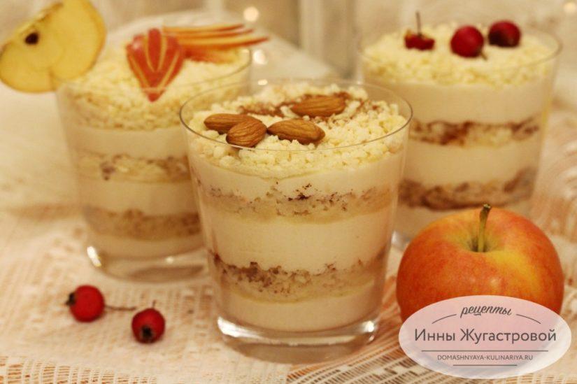 Яблочный трайфл. Бисквитный слоеный десерт без выпечки в стаканах