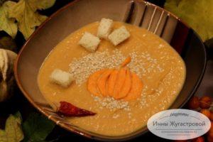 Японский тыквенный крем-суп