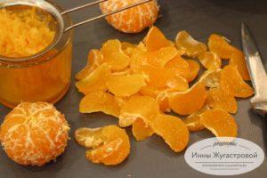 Подготовить мандарины