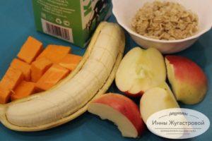 Нарезать фрукты, тыкву