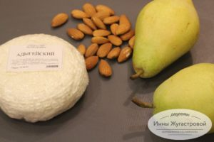 Адыгейский сыр, груши, миндаль