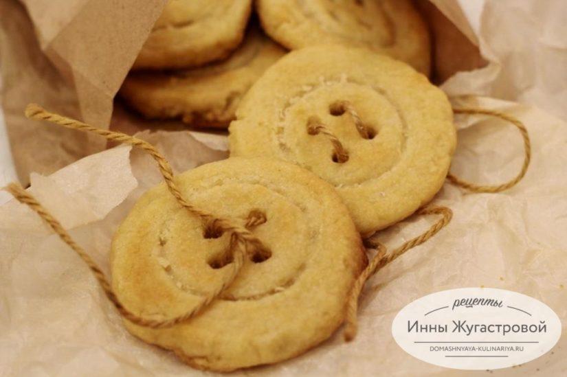 Печенье Пуговки, рассыпчатое песочное печенье без яиц и разрыхлителя