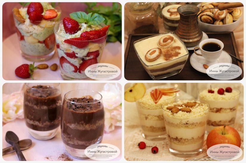Трайфлы, слоеные десерты без выпечки
