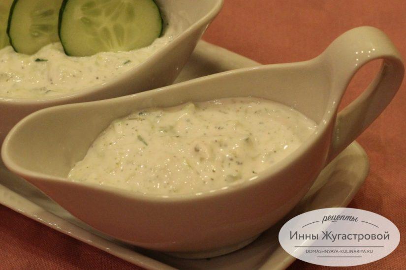 Греческий соус Цацики (Дзадзики) со свежими огурцами и чесноком