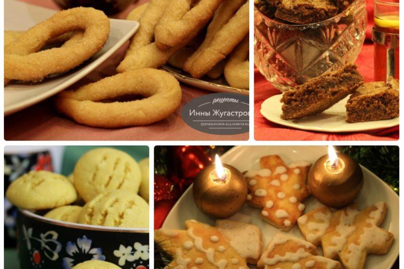 Домашнее печенье. Подборка рецептов