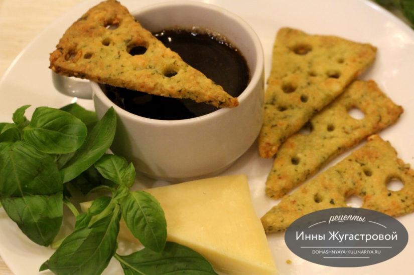Сырное печенье (крекеры) с базиликом к кофе или к пиву
