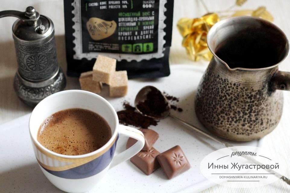 Кофе по-еревански на день солнечного кофе
