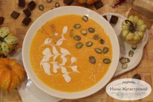 Суп-пюре из моркови и тыквы - рецепт пошаговый с фото