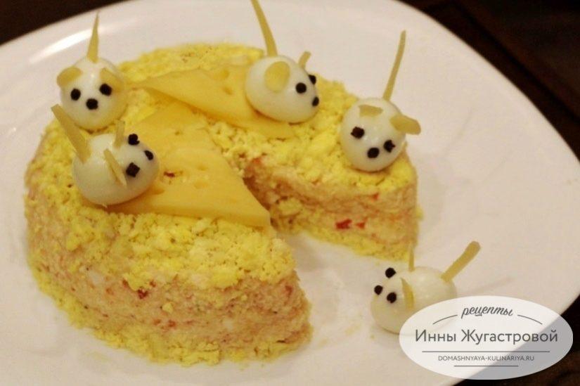 Острый ароматный сырный салат с веселыми мышками