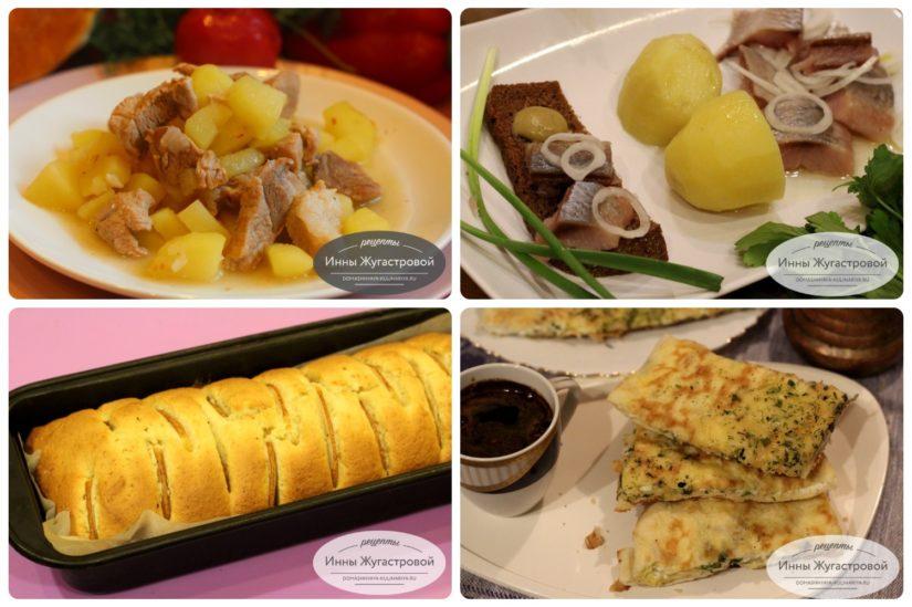 Блюда из доступных продуктов на каждый день для всей семьи, что готовить в карантин