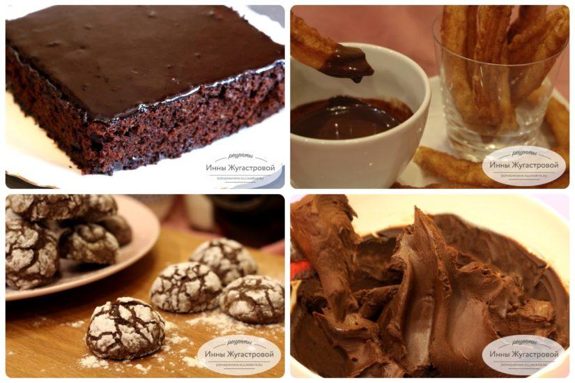 11 июля — всемирный день шоколада, подборка рецептов для шокоголиков