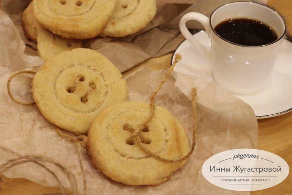 Печенье Пуговки по простому рецепту