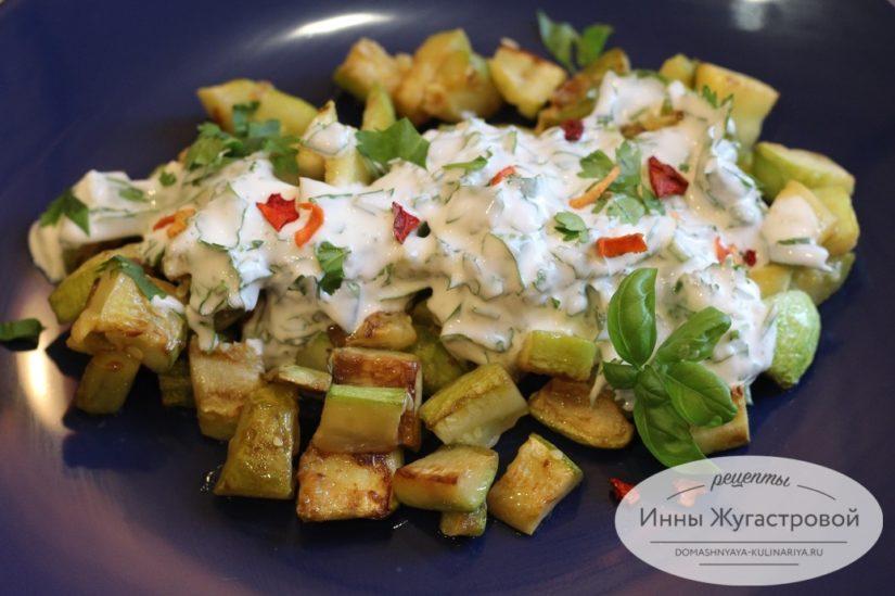 Жареные кабачки с йогуртовым чесночным соусом по-турецки, теплый салат из кабачков
